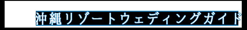 沖縄リゾートウェディングガイド